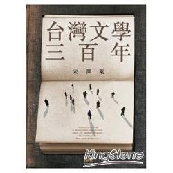 台灣文學三百年