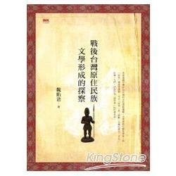戰後臺灣原住民族文學形成的探察
