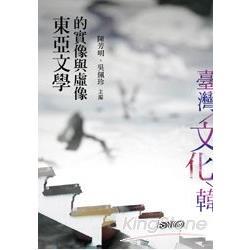 東亞文學的實像與虛像 /