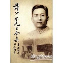蔣渭水先生全集(復刻‧別冊)