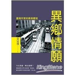 異鄉情願:臺灣作家的香港書寫