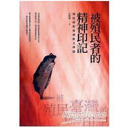 被殖民者的精神印記:殖民時期臺灣新文學論
