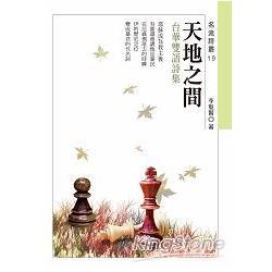 天地之間:台華雙語詩集