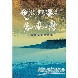 色水.形影.落山風的聲:黃明峯臺語詩集
