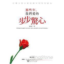 那些年,我們愛的步步驚心:台灣言情小說浪潮中的性別政治【Viewpoint 24】