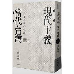 現代主義.當代台灣 : 文學典範的軌跡 = Modernism in contemporary Taiwan : trajectories of a literary paradigm /