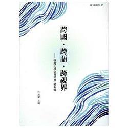 跨國.跨語.跨視界 : 臺灣文學史料集刊