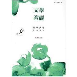 文學澄觀:府城講壇2014