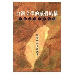 臺灣文學的感覺結構 :  跨國流動與地方感國際研討會論文集 /