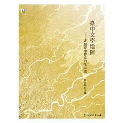 臺中文學地圖:走讀臺中作家的生命史