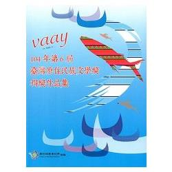 vaay:臺灣原住民族文學獎得獎作品集