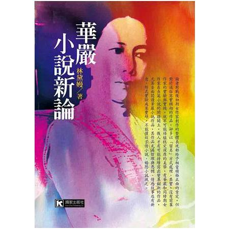 華嚴小說新論