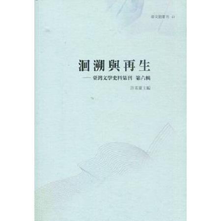 洄溯與再生 : 臺灣文學史料集刊