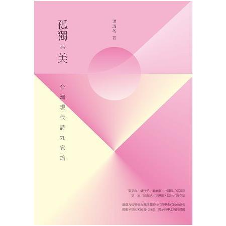 孤獨與美:台灣現代詩九家論