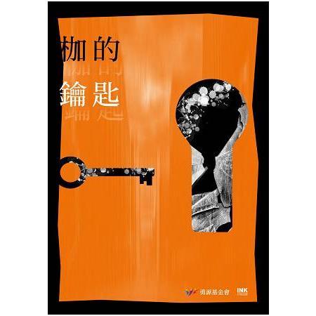 枷的鑰匙:二0一六全國台灣文學營創作獎得獎作品集