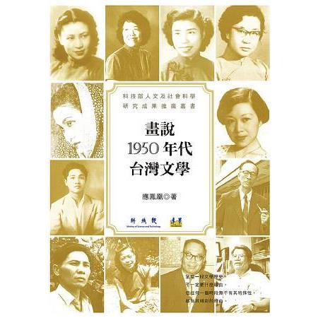 畫說1950年代臺灣文學 /