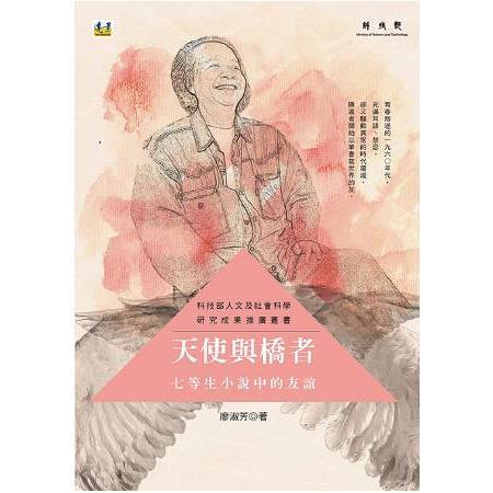 天使與橋者 :  七等生小說中的友誼 /