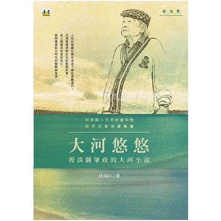 大河悠悠 :  漫談鍾肇政的大河小說 /