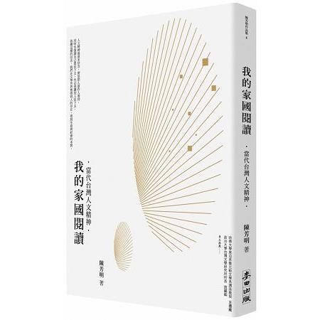 我的家國閱讀:當代台灣人文精神