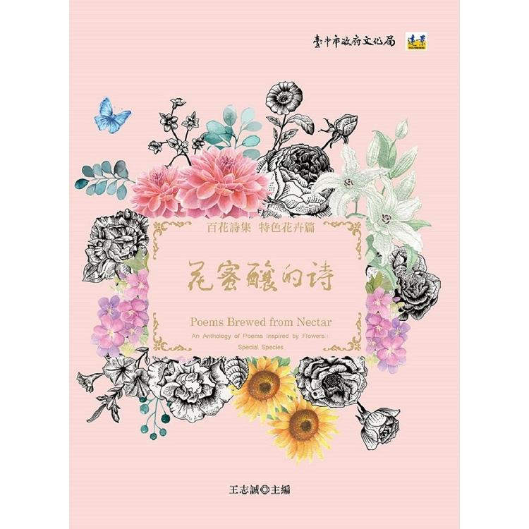 花蜜釀的詩--百花詩集:特色花卉篇