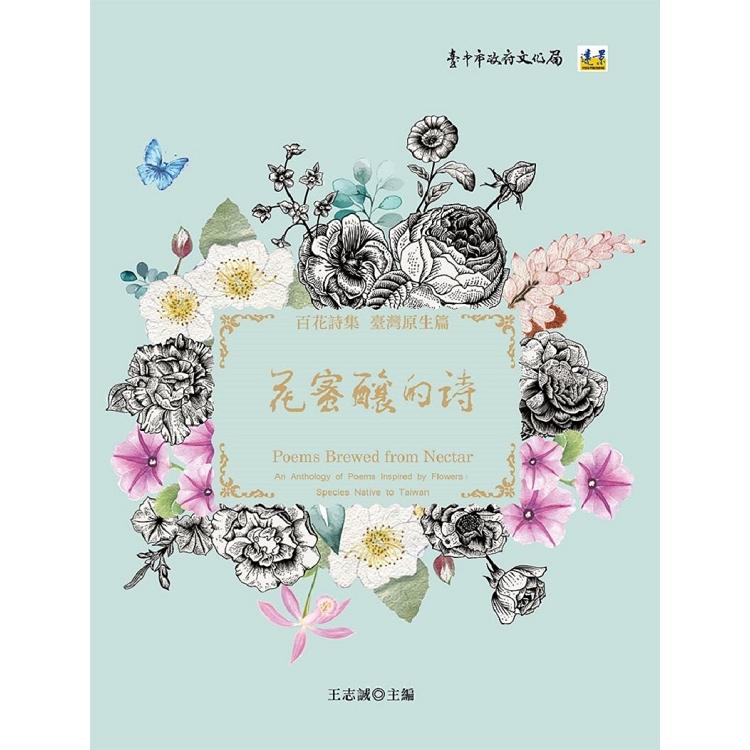 花蜜釀的詩--百花詩集:臺灣原生篇