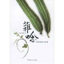 雜唸 : 閩南語散文集 /