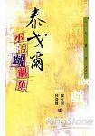 泰戈爾小說戲劇集-三民叢刊268