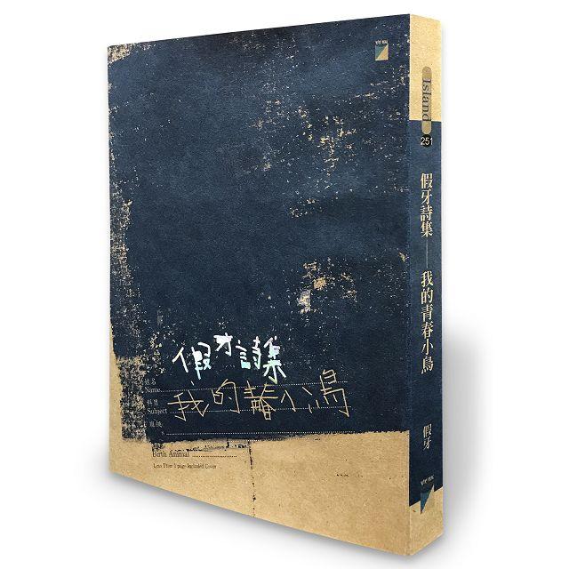 凡於金石堂網路書店購買『假牙詩集(銷售破萬銀牙限量版)──我的青春小鳥』,限量【破萬銀牙限量版書封】數量有限,送完為止。