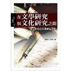 在文學研究與文化研究之間 : 朱炎教授七秩壽慶論文集 /
