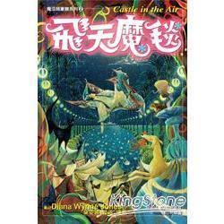 魔法師豪爾系列2.飛天魔毯