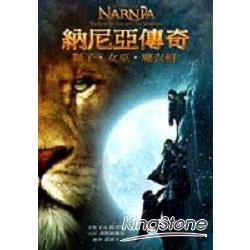 納尼亞傳奇-獅子‧女巫‧魔衣櫥(電影圖文書)