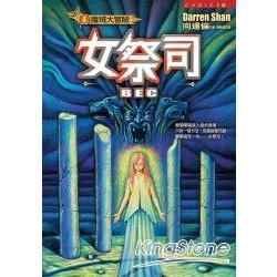 魔域大冒險4:女祭司