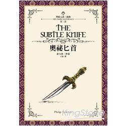 奧秘匕首(黑暗元素II)