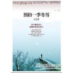 預約:季冬雪(附英詩朗誦CD)