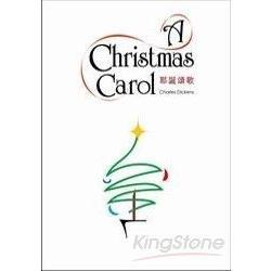 聖誕頌歌 Christmas Carol