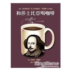 和莎士比亞喝咖啡