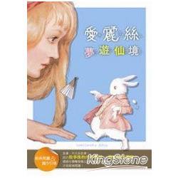 愛麗絲夢遊仙境【經典閱讀&寫作引導】(25