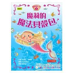 SOS美人魚01:魔莉的魔法貝殼包