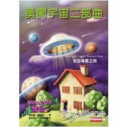 勇闖宇宙二部曲:太空尋寶之旅