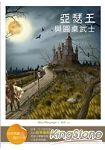 亞瑟王與圓桌武士~ 閱讀  寫作引導~^(25K彩圖注音版^)