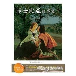莎士比亞故事集:經典閱讀&寫作引導 (注音版)