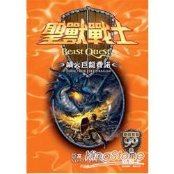 聖獸戰士1:噴火巨龍費諾