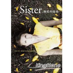 親愛的妹妹