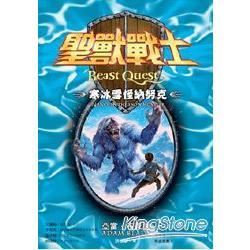 聖獸戰士5:寒冰雪怪納努克