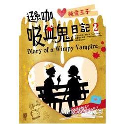 遜咖吸血鬼日記2:純愛王子