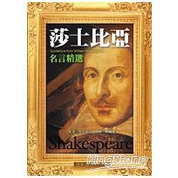莎士比亞名言精選