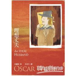 理想丈夫An Ideal Husband