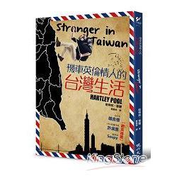 機車英倫情人的台灣生活