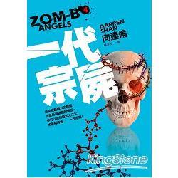 ZOM-B,一代宗屍