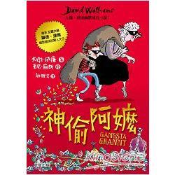 神偷阿嬤:大衛‧威廉幽默成長小說1